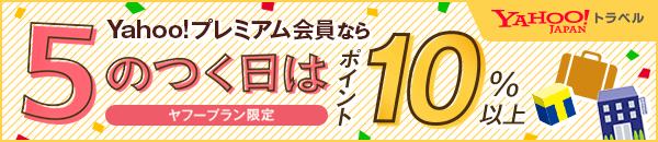 ヤフートラベル5のつく日キャンペーン