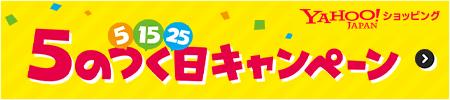 Yahoo!ショッピング 5のつく日キャンペーン