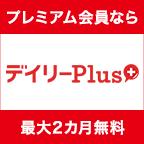 デイリーPlusが最大2カ月無料!