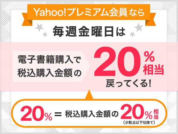 https://s.yimg.jp/images/premium/contents/bnr/2019/0801_ebookjapan/600x450_02.jpg