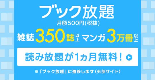 ブック放題 雑誌350誌以上マンガ3万冊以上 読み放題が1ヵ月無料!