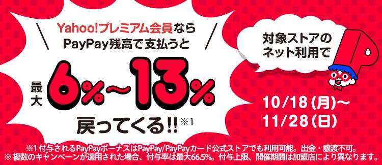 Yahoo!プレミアム会員ならPayPay残高で支払うと6%〜13%戻ってくる!!