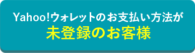 Yahoo! JAPANカードお申し込み完了時点で、Yahoo!ウォレットのお支払い方法が未登録のお客様
