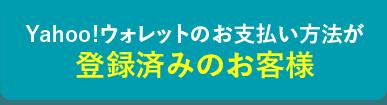 Yahoo! JAPANカードお申し込み完了時点で、Yahoo!ウォレットのお支払い方法が登録済みのお客様