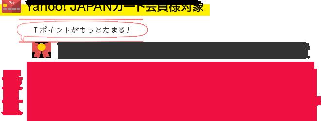 Yahoo!プレミアム月額会員費 最大6カ月分無料