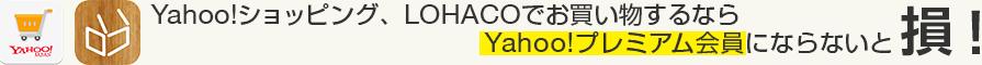 Yahoo!ショッピング、LOHACOでお買い物するならYahoo!プレミアム会員にならないと損!