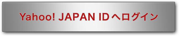Yahoo! JAPAN IDへログイン