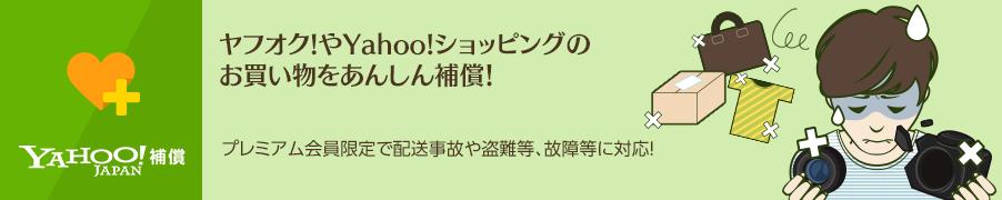 Yahoo!補償