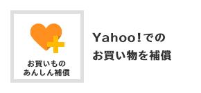 Yahoo!でのお買い物を補償