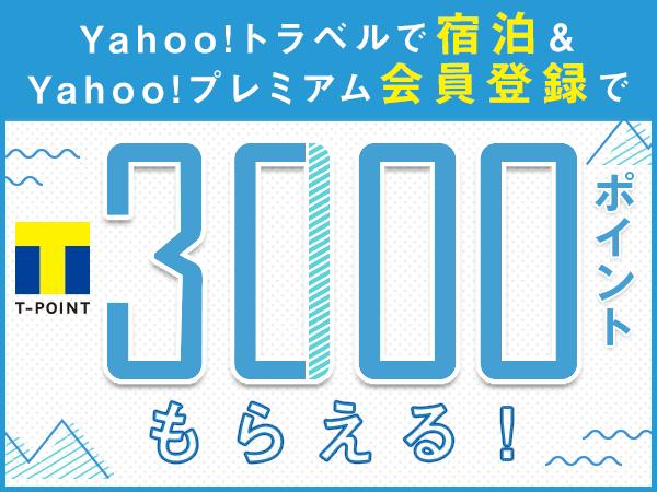 Yahoo!トラベルでの宿泊&会員登録で3000ポイントもらえる