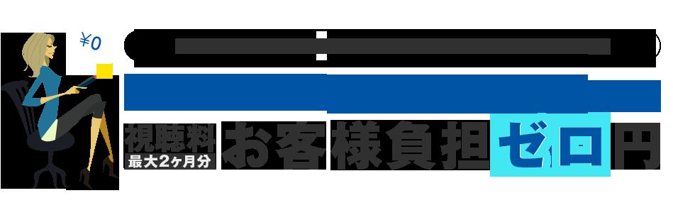 WOWOWに新規加入すると視聴料1カ月分2,300円(税込2,484円)お客様負担ゼロ円