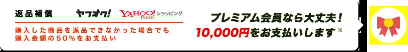 プレミアム会員なら大丈夫!10,000円お支払いします