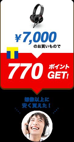 ¥7,000のお買いもので770ポイントGET!