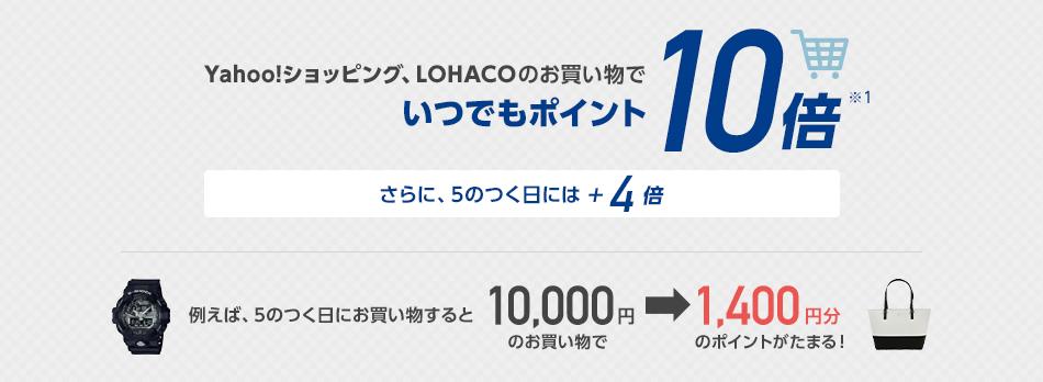 Yahoo!ショッピング、LOHACOのお買いものでいつでもポイント10倍