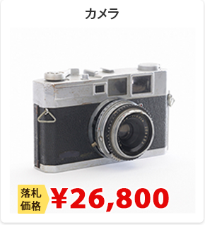 カメラ ¥26,800