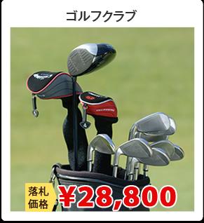 ゴルフクラブ ¥28,800