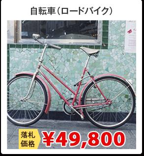 自転車(ロードバイク) ¥49,800