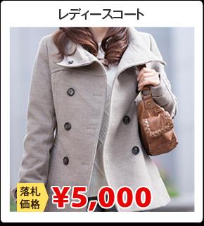 レディースコート ¥5,000