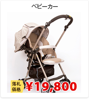 ベビーカー ¥19,800