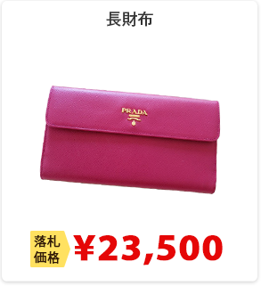 長財布 ¥23,500