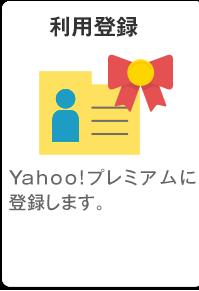 利用登録 Yahoo!プレミアムに登録します