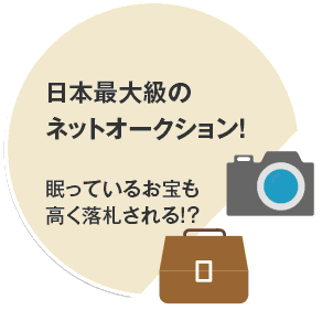 日本最大級のネットオークション! 眠っているお宝も高く落札される!?