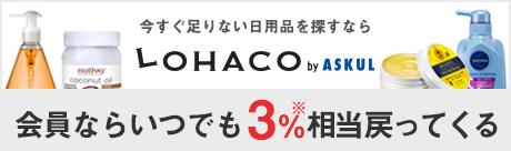 会員ならいつでも3%戻ってくる 今すぐ足りない日用品を探すならLOHACO by ASKUL