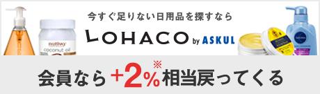 会員ならいつでも+2%戻ってくる 今すぐ足りない日用品を探すならLOHACO by ASKUL