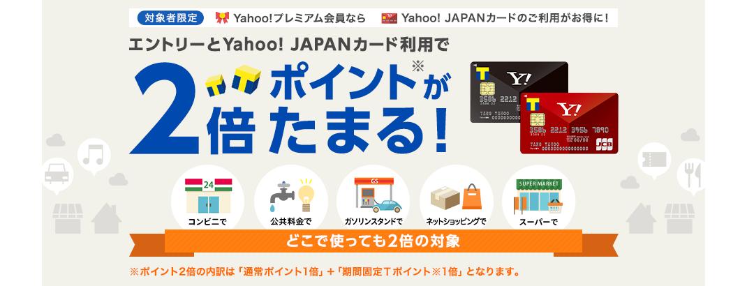 Yahoo! JAPANカードとYahoo!プレミアムでどこでも2倍キャンペーン