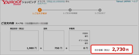 合計金額(税込)2,000円以上