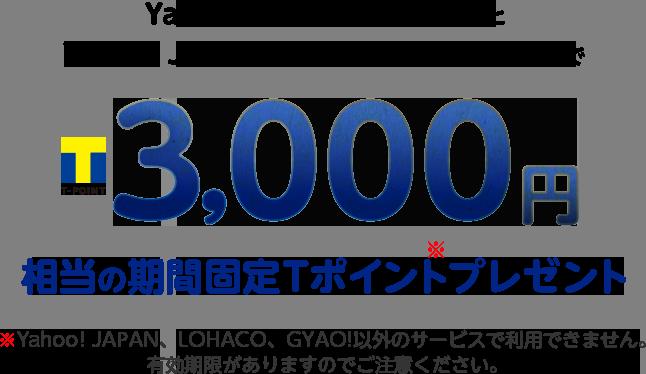 Yahoo!プレミアム会員登録とYahoo! JAPANカードを使ったお買い物で3,000円相当のTポイントプレゼント