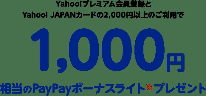 Yahoo!プレミアム会員登録とYahoo! JAPANカードの2,000円以上のご利用で1,000円相当のPayPayボーナス※プレゼント