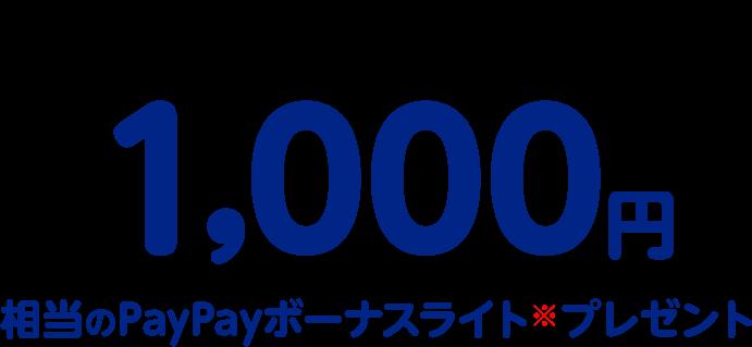 Yahoo! JAPANカードをご利用の方対象 Yahoo!プレミアム会員登録で1,000円相当のPayPayボーナスライト※プレゼント