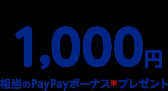 Yahoo! JAPANカードをご利用の方対象 Yahoo!プレミアム会員登録で1,000円相当のPayPayボーナス※プレゼント