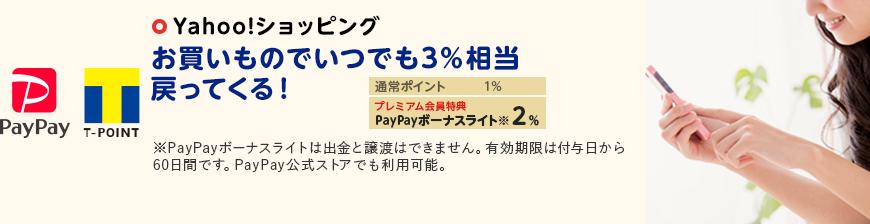 Yahoo!ショッピングのお買いもので、いつでも3%相当戻ってくる!