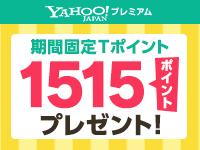 Yahoo!プレミアム:会員登録で1515ポイントがもらえる!