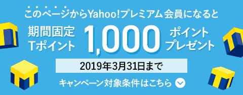 このページからYahoo!プレミアム会員になると期間固定Tポイント1,000ポイントプレゼント 2019年3月31日まで