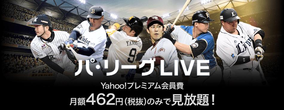 パ・リーグLIVE Yahoo!プレミアム会員費(月額462円/税抜)のみで見放題!