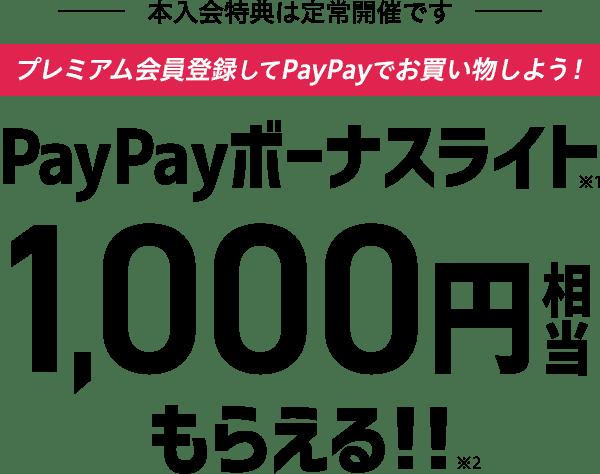 プレミアム会員登録してPayPayでお買い物しよう!PayPayボーナスライト1,000円相当もらえる