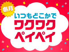 https://s.yimg.jp/images/premium/cre/campaign/paypay/wakuwaku/bnr/240x180.png