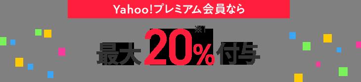Yahoo!プレミアム会員なら最大20%付与