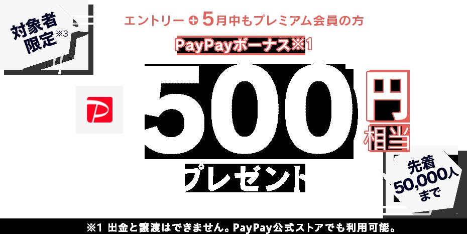 対象者限定エントリーすると5月にもらえるPayPayボーナス※1 500円相当プレゼント ※1 出金と譲渡はできません。PayPay公式ストアでも利用可能。