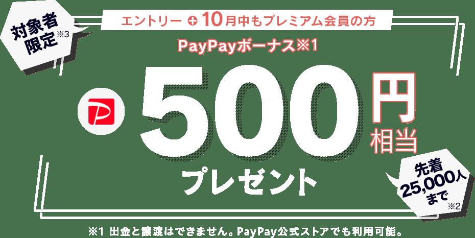 対象者限定エントリーすると10月にもらえるPayPayボーナス※1 500円相当プレゼント ※1 出金と譲渡はできません。PayPay公式ストアでも利用可能。