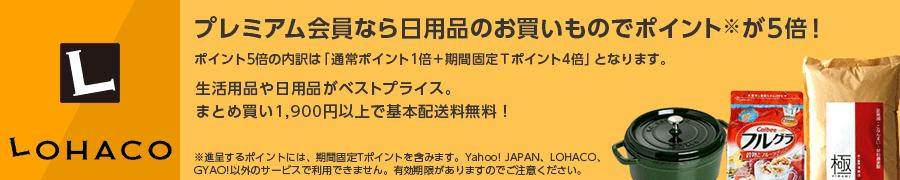 LOHACOでの日用品のお買いものでTポイントが5倍!まとめ買い1900円以上で送料無料!