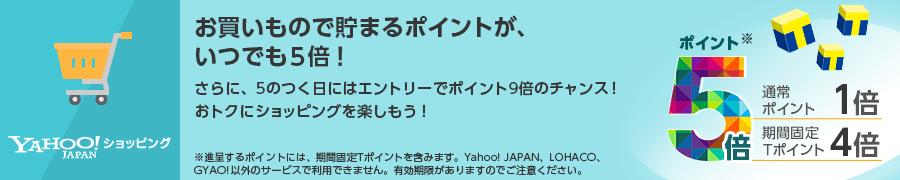 Yahoo!ショッピングのお買いもので貯まるポイントが、いつでも5倍!さらに5のつく日はポイント9倍のチャンス!