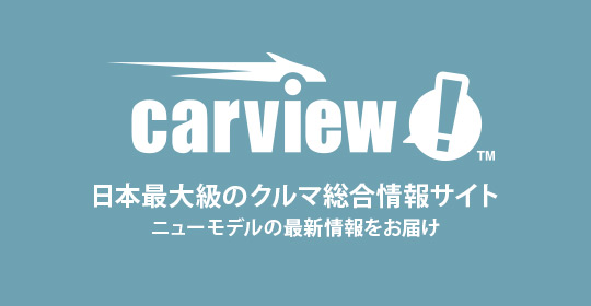 carvieiw! 日本最大級のクルマ総合情報サイト ニューモデルの最新情報をお届け
