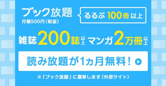 ブック放題 雑誌170冊以上マンガ2万冊以上 読み放題が1ヵ月無料!