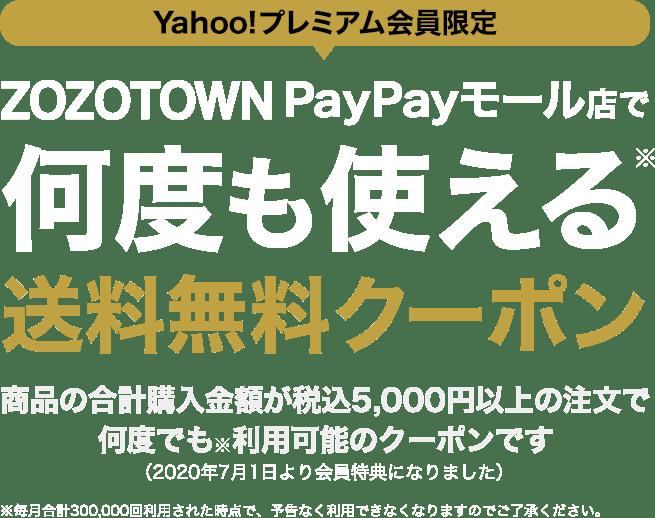 【プレミアム会員限定】ZOZOTOWN PayPayモール店で使える送料無料クーポン