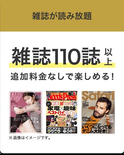 雑誌110誌以上、マンガ13,000冊以上、追加料金なしで楽しめる!