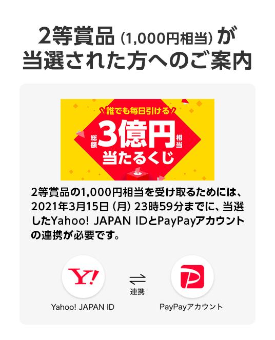 【2等賞品(1,000円相当)が当選された方へのご案内】2等賞品の1,000円相当を受け取るためには、2021年3月15日(月)23時59分までに、当選したYahoo! JAPAN IDとPayPayアカウントの連携が必要です。